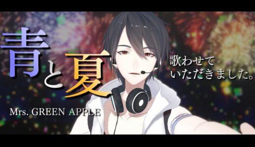 青と夏 / Mrs. GREEN APPLE (Covered by 夢追翔)【歌ってみた/にじさんじ】