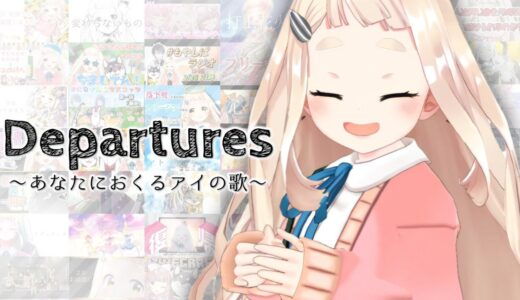 Departures~あなたにおくるアイの歌~ – EGOIST / 町田ちま(Cover)